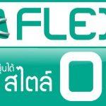 บริการ FLEXI แบ่งชำระผ่านบัตรเครดิต KTC