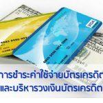 การชำระค่าใช้จ่ายบัตรเครดิตและบริหารวงเงิน