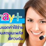 เบอร์โทรติดต่อ และบริการตรวจสอบยอดค่าใช้จ่ายบัตรกดเงินสดยูเมะพลัส Umay+ เช็ควงเงินบัตรยูเมะพลัส