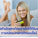 สมัครทำบัตรเครดิตอย่างไรให้ได้รับอนุมัติ และการสมัครบัตรเครดิตออนไลน์