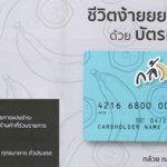 บัตรสินเชื่อพร้อมใช้ กล้วย กล้วย by ktc proud