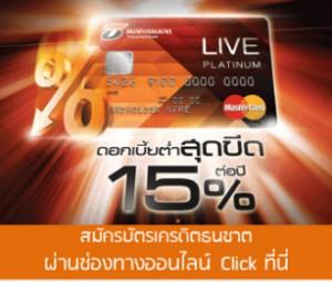 สมัครบัตรเครดิตออนไลน์_บัตรเครดิตธนชาต-Credit-Card