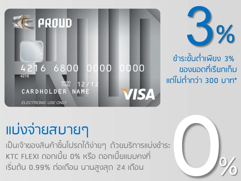 สมัครบัตรกดเงินสด-KTC-Proud สมัครออนไลน์