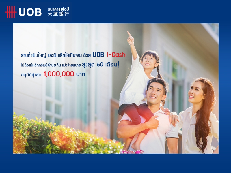 สมัครสินเชื่อส่วนบุคคล UOB I Cash_สินเชื่อออนไลน์