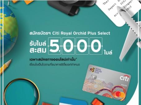 สมัครบัตรเครดิตซิตี้แบงก์ Citibank-Credit-Card_ROP-SELECTED