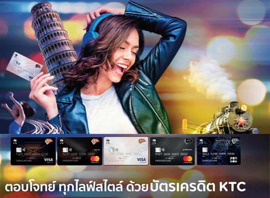 บัตรเครดิตเคทีซี KTC Credit Card