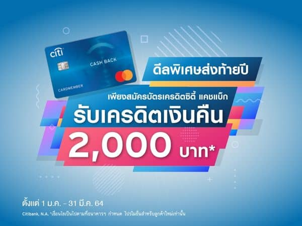 บัตรเครดิต Citi Cashback