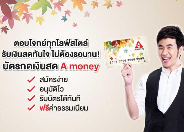 สมัครสินเชื่อ A money รายได้เริ่มต้น 10000 บาท