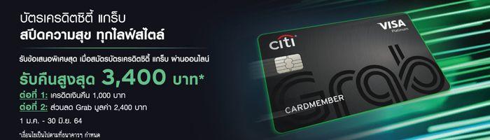 Citibank Grab