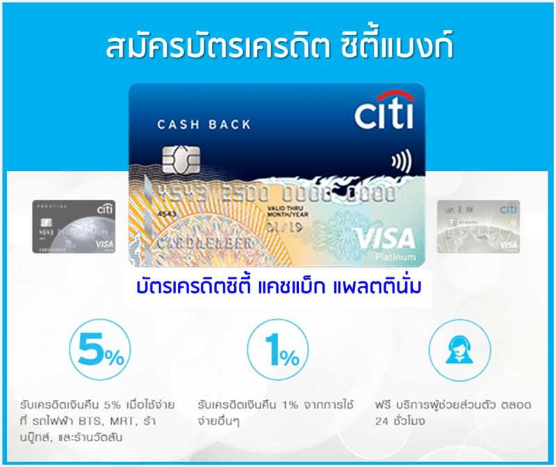 สมัครบัตรเครดิตซิตี้-แคชแบ็ก-แพลตตินั่ม สมัครบัตรเครดิตซิตี้แบงก์ ทางออนไลน์ สมัครบัตรเครดิตออนไลน์_รับโปรโมชั่นสมัครบัตรเคดิตสุดพิเศษ