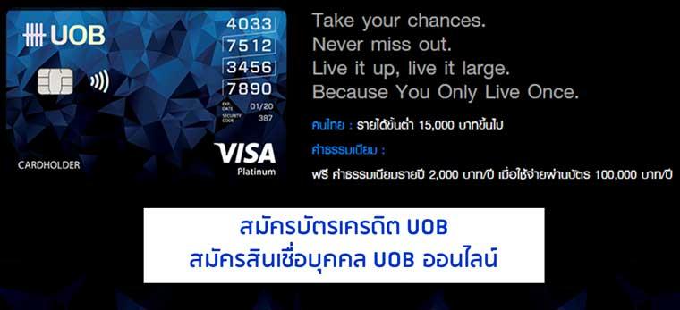 สมัครบัตรเครดิต ยูโอบี ทางออนไลน์ บัตรกดเงินสด สินเชื่อบุคคล UOB I Cash