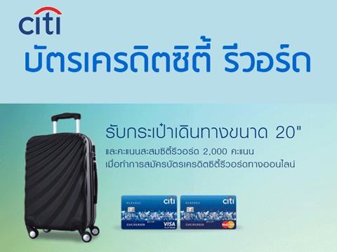 สมัครบัตรเครดิต Citibank-Citi-Reward
