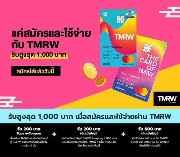 มัครและใช้จ่ายผ่าน บัตร TMRW