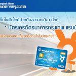 สมัครทำบัตรเครดิตธนาคารกรุงเทพ แรบบิท ช้อป ชิม เที่ยว สะดวกสบายแค่บัตรเดียว