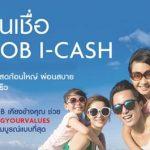 สมัครทำสินเชื่อบุคคล UOB I Cash สมัครง่าย กับอิสระเหนือระดับ
