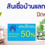 สินเชื่อบ้านแลกเงิน ปิดหนี้บัตรเครดิต (Home Refinance)