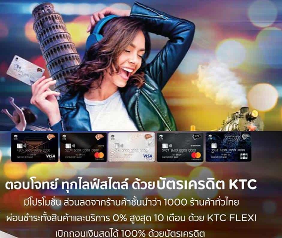 สมัครบัตรเครดิตเคทีซี KTC Credit Card