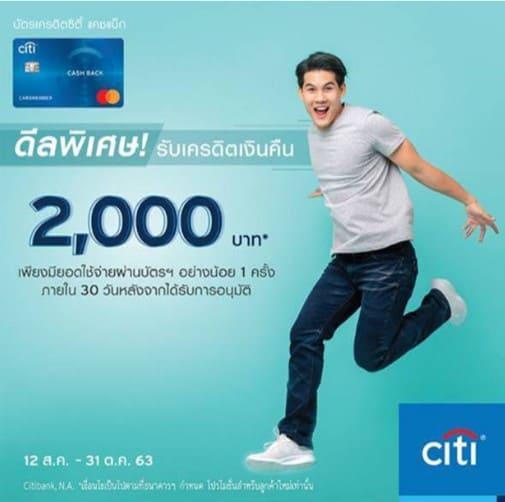 Citi Cash back Credit Card อนุมัติง่าย