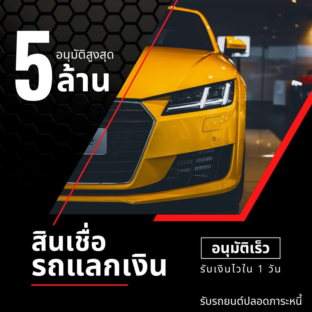 สินเชื่อรถแลกเงิน-My-Car-My-Cash_SCB